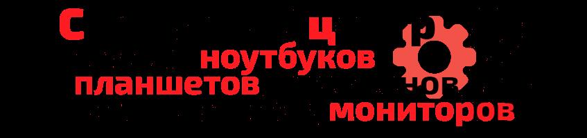 """Сервисный центр """"НОУТБУК58-Заречный"""" ремонт ноутбуков"""